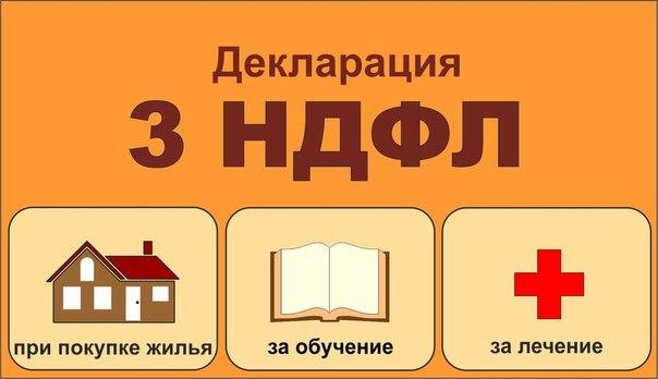 Услуги по заполнению декларацию 3 ндфл заполняем декларацию 3 ндфл на покупку дома с участком