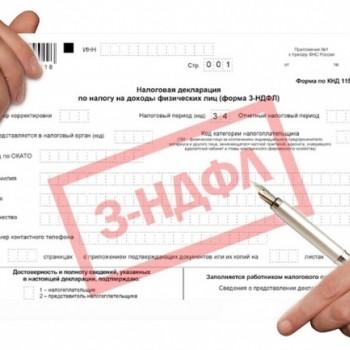 Услуга заполнение деклараций 3 ндфл мир регистрация ооо